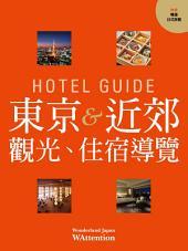 HOTEL GUIDE 東京&近郊(繁体字版)