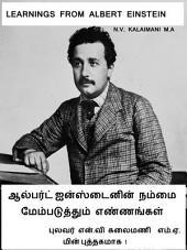 Learnings from Albert Einstein: ஆல்பர்ட் ஐன்ஸ்டைனின் நம்மை மேம்படுத்தும் எண்ணங்கள்