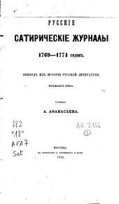 Русские сатирические журналы: 1769-1774 : эпизодъ изъ истории русской литературы прошлаго вѣка