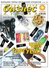 Бизнес-журнал, 2004/10: Тюменская область