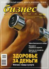 Бизнес-журнал, 2004/22