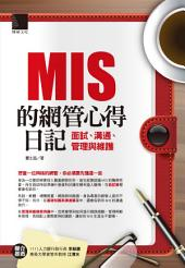 MIS的網管心得日記-面試、溝通、管理與維護: OS21211
