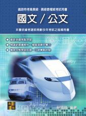 國文╱公文: 鐵路特考