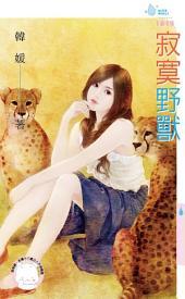 寂寞野獸: 禾馬文化水叮噹系列499