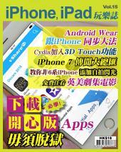 iPhone, iPad玩樂誌 Vol.15
