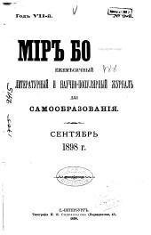 Literaturno-nauchnyĭ sbornik: Объемы 9-10