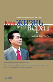 Моя жизнь, моя вера Ⅱ : My Life, My Faith Ⅱ (Russian Edition)