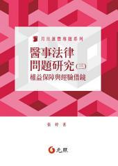 醫事法律問題研究(三)——權益保障與經驗借鏡