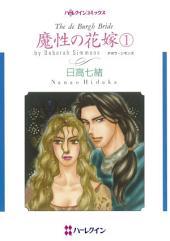 魔性の花嫁 1 (ハーレクイン)
