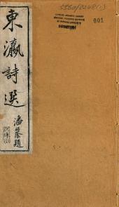 Dong ying shi xuan: 第 1-7 卷