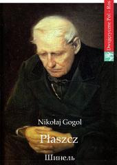 Płaszcz (wydanie Rosyjski Polski ilustrowane): Шинель (польско-русская редакция иллюстрированная)