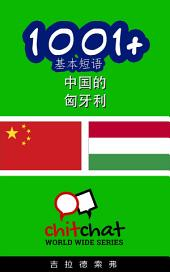 1001+ 基本短语 中国的 - 匈牙利