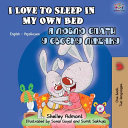 I Love to Sleep in My Own Bed  English Ukrainian Bilingual Book  PDF