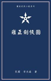雍正劍俠圖