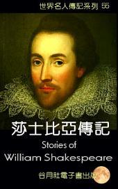 莎士比亞傳記: 世界名人傳記--莎士比亞