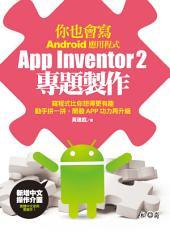 你也會寫Android應用程式: App Inventor2專題製作