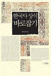 한국사 상식 바로잡기