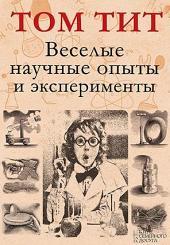 Веселые научные опыты и эксперименты