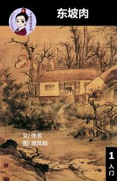 东坡肉-汉语阅读理解 Level 1 , 有声朗读本: 汉英双语