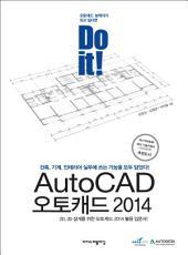 Do it AutoCAD2014 : 오토캐드,2D 3D 설계 입문자를 위한 오토캐드 2014 활용입문서
