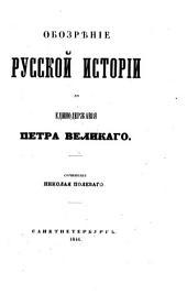 Обозрѣние русской истории до единодержавия Петра Великаго