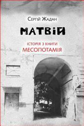 """Матвій: Історія з книги """"Месопотамія"""""""