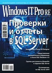 Windows IT Pro/RE: Выпуски 6-2015