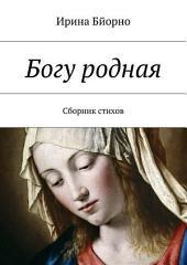 Богу родная. Сборник стихов