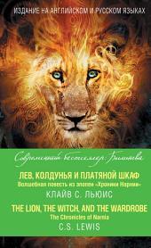 Лев, Колдунья и платяной шкаф. Волшебная повесть из эпопеи «Хроники Нарнии» / The Chronicles of Narnia. The Lion, the Witch and the Wardrobe