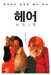 헤어: 꼿꼿하고 당당한 털의 역사