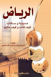 الرياض مدينة وسكانا: كيف كانت وكيف عاشوا؟