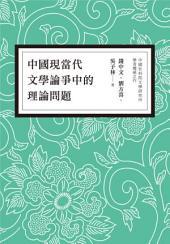 中國現當代文學論爭中的理論問題