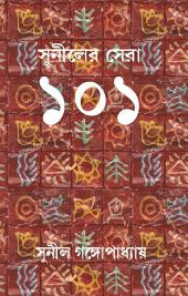 Suniler Sera 101 (Bengali)