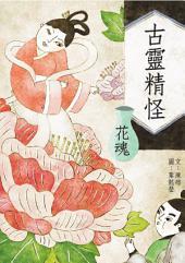 古靈精怪—花魂: 小兵閱讀快車33