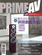 PRIME AV新視聽電子雜誌 第229期