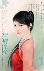 冒牌皇帝~開心時代之皇帝有難 卷一: 禾馬文化珍愛系列119
