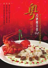 粵式酒樓美食60