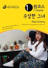 원코스 수상한 그녀 Miss Granny : 한류여행 시리즈 02/Korean Wave Tour Series 02
