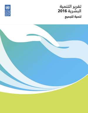 Human Development Report 2016  Arabic language  PDF