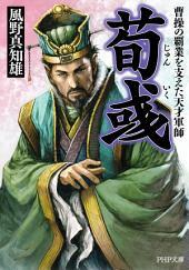 荀いく: 曹操の覇業を支えた天才軍師