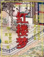 Dream of the Red Chamber   Chinese PDF