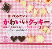 想做看看!可愛餅乾食譜: 作ってみたい! かわいいクッキー