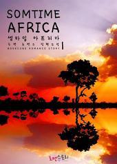 썸타임 아프리카 (Sometime Africa) 1
