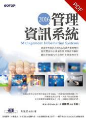 2016管理資訊系統(電子書)