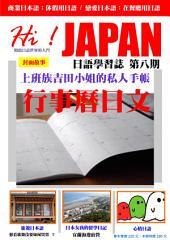 HI!JAPAN日語學習誌 第8期: 最豐富的日語自學教材