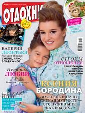 Журнал «Отдохни!»: Выпуски 39-2014