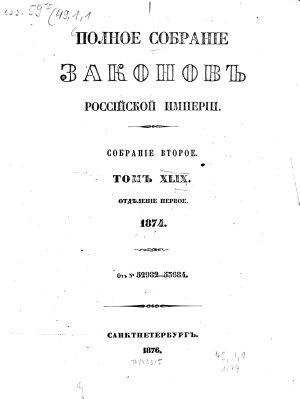 Polnoe Sobranie Zakonov Rossijskoj Imperii