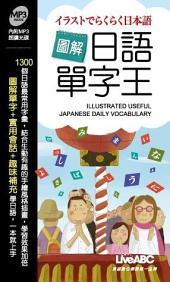 圖解日語單字王口袋書[有聲版]: 圖解日語/單字片語/生活會話 illustrated useful japanese daily vocabulary