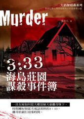 3:33海島莊園謀殺事件簿: 驚悚懸疑008