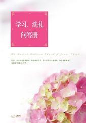 学习、洗礼问答册 : Catechism and Baptism (Simplified Chinese Edition)